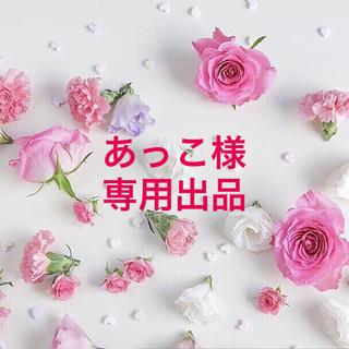 あっこ様専用出品♡♡(ピアス)