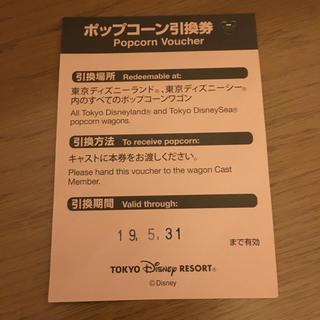 ディズニー(Disney)のディズニー ポップコーン引換券(フード/ドリンク券)