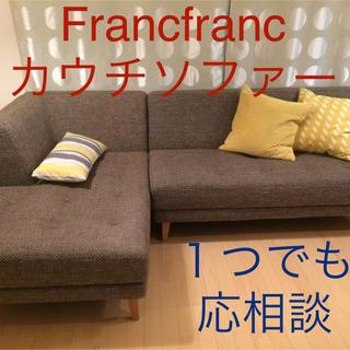 フランフラン(Francfranc)のFrancfrancカウチソファー(ソファセット)