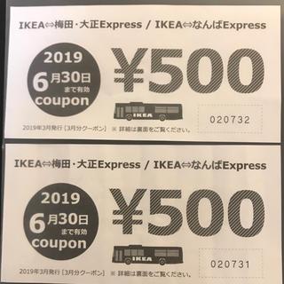 イケア(IKEA)のIKEAクーポン♡割引券(ショッピング)