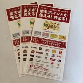 ラクテン(Rakuten)のミスタードーナツ 関東・甲信越限定  楽天ポイントカード  3枚セット(その他)