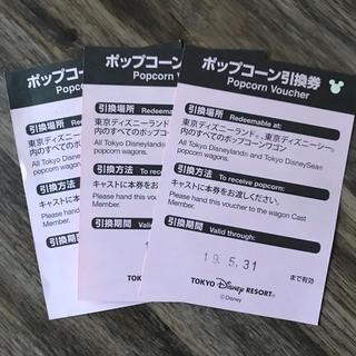 ディズニー(Disney)の東京ディズニー ポップコーンチケット 引換券 3枚セット(フード/ドリンク券)