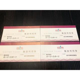 【送料無料 4枚セット】フィットネス コスパ 施設利用券 ビジターチケット(フィットネスクラブ)