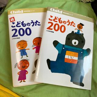 こどものうた200 2つセット(童謡/子どもの歌)