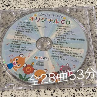 ガッケン(学研)の新品未使用✨イクウェル オリジナルCD28曲53分 知育 暗記 挨拶 EQWEL(知育玩具)