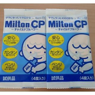 チャイルドプルーフ (食器/哺乳ビン用洗剤)