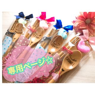お名前入りお箸☆(食器)