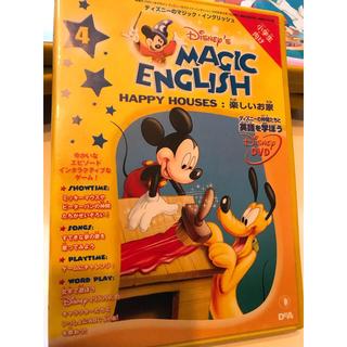 ディズニー(Disney)の4ディズニーマジックイングリッシュ DVD HAPPY HOUSE  楽しいお家(参考書)