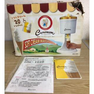 ドウシシャ(ドウシシャ)の未使用品 ドウシシャ☆電動ソフトクリームメーカー DSC-1010(調理道具/製菓道具)