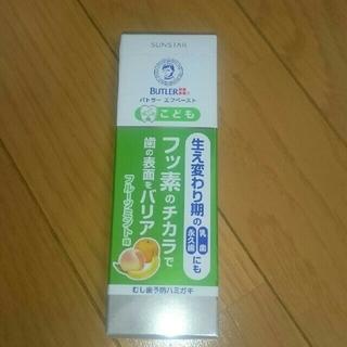 サンスター(SUNSTAR)の歯磨き粉 バトラー エフペースト こども(歯ブラシ/歯みがき用品)