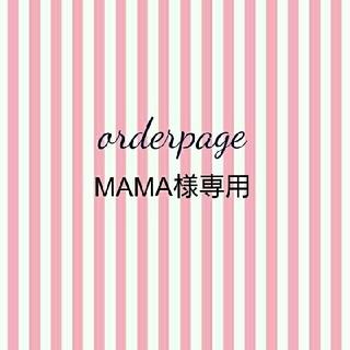 MAMA様専用☆ハンドメイドスタイ(スタイ/よだれかけ)
