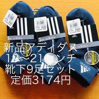 アディダス(adidas)の新品 男の子用 アディダス 靴下 19~21センチ 9足セット 定価3174円(靴下/タイツ)