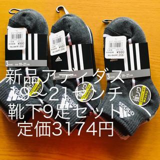 アディダス(adidas)の新品 アディダス 靴下 19~21センチ 9足セット 定価3174円(靴下/タイツ)