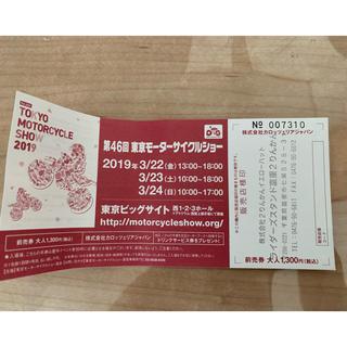モーターサイクルショーのチケット(モータースポーツ)