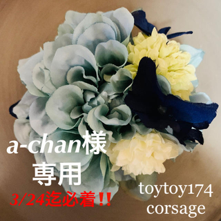 a-chan様専用 ★再販 toytoy174 コサージュ ライトブルー(コサージュ/ブローチ)
