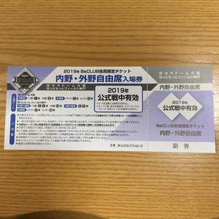 オリックスバファローズ(オリックス・バファローズ)の2019内野・外野自由席入場券1枚 バファローズ (野球)