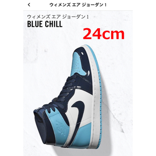 ナイキ(NIKE)の【送料込】 NIKE AIR JORDAN 1 BLUE CHILL UNC  (スニーカー)