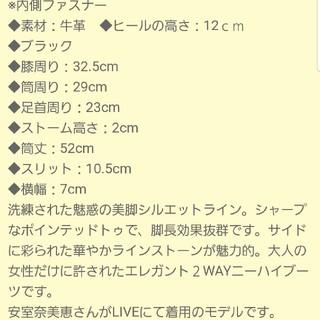 コメックス(COMEX)の確認画像です コメックス 安室奈美恵 COMEX 6034(ブーツ)
