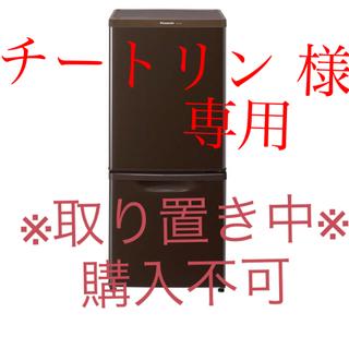パナソニック(Panasonic)の1人暮らし用 冷蔵庫 (冷蔵庫)