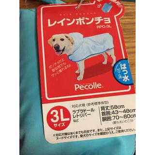 アイリスオーヤマ(アイリスオーヤマ)のアイリスオーヤマ  犬用  レインポンチョ  (犬)