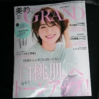 ショウガクカン(小学館)の美的GRAND vol.3(その他)