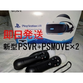 プレイステーションヴィーアール(PlayStation VR)のalice様 即日発送可能 新型PSVR + 新型PSMOVE ✕ 2(家庭用ゲーム本体)