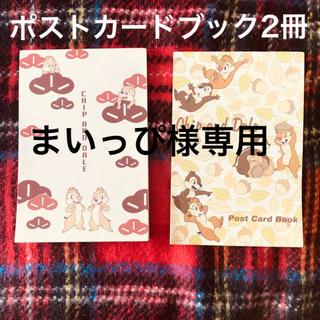 ディズニー(Disney)のまいっぴ様専用    ポストカードブック チップ&デール 2冊(写真/ポストカード)