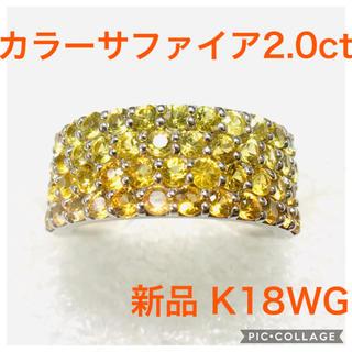 新品✨K18WG オレンジ & イエロー カラーサファイア リング✨(リング(指輪))
