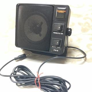 P810通信用モービルスピーカー ダイヤモンド 第一電波工業製(アマチュア無線)