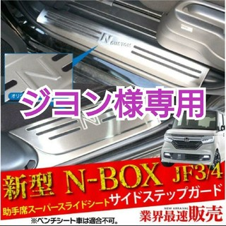 ホンダ(ホンダ)の【新品・未使用】NBOX カスタムパーツ(車内アクセサリ)
