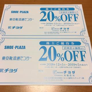 チヨダ(Chiyoda)のチヨダ 株主優待(20%割引券)2枚セット(ショッピング)