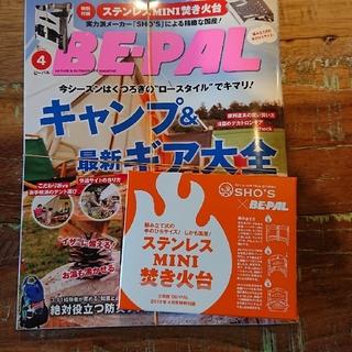 ショウガクカン(小学館)のビーパル4月号 付録付き(その他)