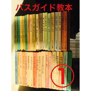バスガイド教本①★即購入禁止!(地図/旅行ガイド)