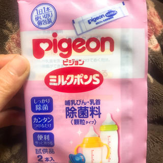 ピジョン(Pigeon)のピジョン ミルクポンS(食器/哺乳ビン用洗剤)