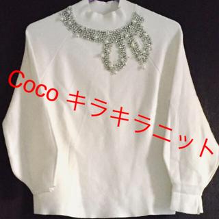 ココ(Coco)のCoco♡キラキラリボンニット(ニット/セーター)