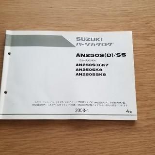 スズキ スカイウェイブ250 タイプS パーツカタログ 4版 中古品(カタログ/マニュアル)