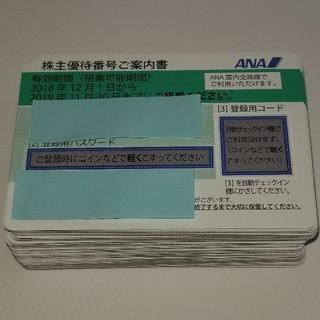 全日空 ANA 株主優待 30枚(航空券)
