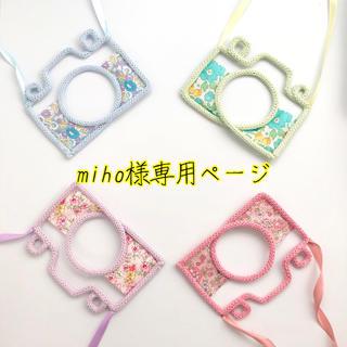 miho様専用ページ(オーダーメイド)