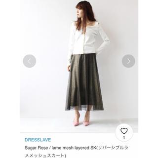 ドレスレイブ(DRESSLAVE)のドレスレイブ  リバーシブルラメメッシュスカート(ロングスカート)