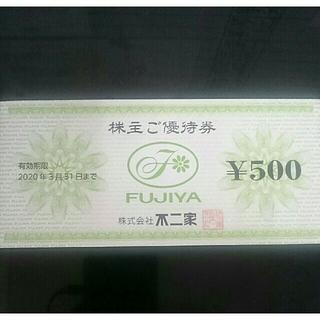 フジヤ(不二家)の不二家株主優待券 9000円分(ショッピング)