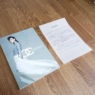 シャネル(CHANEL)のCHANEL シャネル 31 Rue Cambon ブックレット カタログ(ファッション)