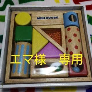 ミキハウス(mikihouse)の新品 ミキハウスラトルボックス(積み木/ブロック)