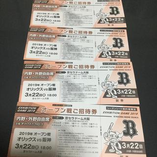 オリックスバファローズ(オリックス・バファローズ)の京セラドーム オリックスVS阪神 オープン戦3/22 内野.外野自由席 4枚!(野球)