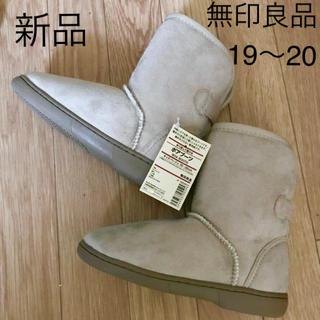 MUJI (無印良品) - 新品タグ付 無印良品 ボアブーツ 19〜20