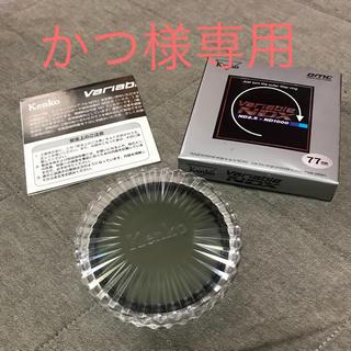 ケンコー(Kenko)のかつ様専用 kenko バリアブルNDX 77mm(フィルター)