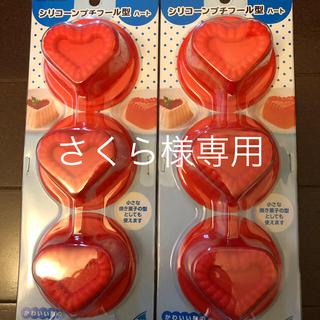 カイジルシ(貝印)の新品 貝印 プチフール型 ハート 3個✖️2セット(調理道具/製菓道具)