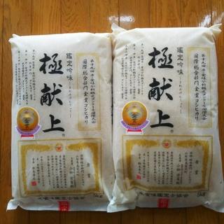 極献上 コシヒカリ 10キロ  (米/穀物)