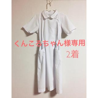 ナガイレーベン(NAGAILEBEN)のくんころちゃん様専用 2着1000円25日♧白衣🥼(衣装)