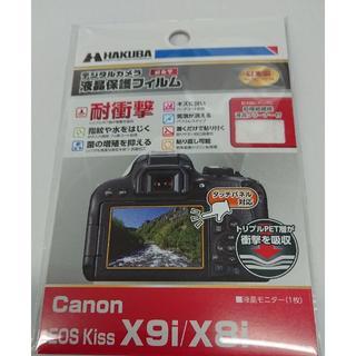 ハクバ(HAKUBA)のCanon EOS Kiss X9i / X8i 専用 液晶保護フィルム新品(その他)