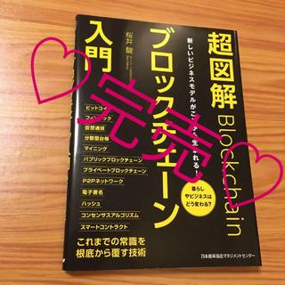 ニホンノウリツキョウカイ(日本能率協会)の超図解ブロックチェーン入門(ビジネス/経済)